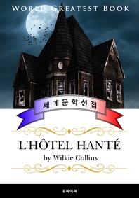 유령 호텔(L'hotel hante) - 고품격 프랑스어 번역판
