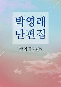 박영래 단편집