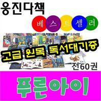 [웅진다책]푸른아이/전60권/최고인기생태자연관찰/최신간 정품새책/고급 원목 독서대기증