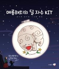 메롱해치의 달 자수 KIT