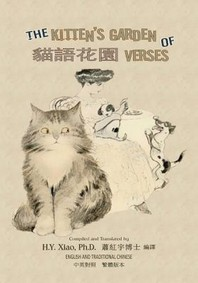 The Kitten's Garden of Verses (Traditional Chinese)