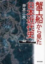 蟹工船から見た日本近代史