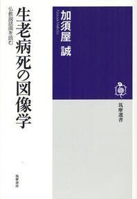 生老病死の圖像學 佛敎說話畵を讀む
