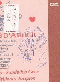 パリ散步畵帖 COMMENT DESSINES-TU?