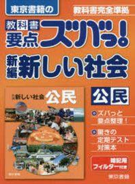 敎科書要点ズバっ!新編新しい社會公民 東京書籍の