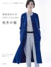 香田あおいのパタ-ンレッスン秋冬の服 ジャケット,コ-トへの展開もできます.