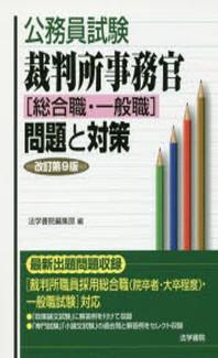 公務員試驗裁判所事務官(總合職.一般職)問題と對策