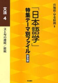 「日本語學」特集テ-マ別ファイル 文法4 普及版