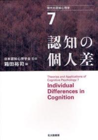 現代の認知心理學 7