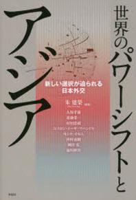 世界のパワ-シフトとアジア 新しい選擇が迫られる日本外交