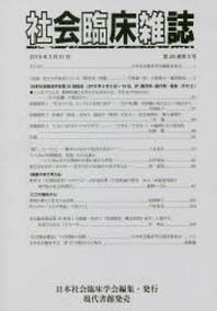 社會臨床雜誌 第26卷.第3號(2019年3月)