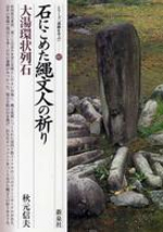 石にこめた繩文人の祈り.大湯環狀列石