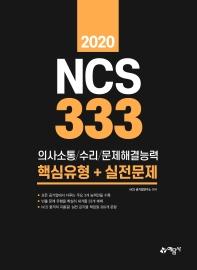 NCS 333제 의사소통/수리/문제해결능력 핵심유형+실전문제(2020)