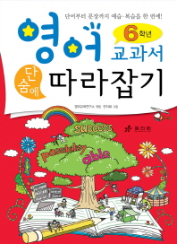 영어 교과서 단숨에 따라잡기(6학년)