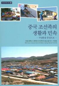 중국 조선족의 생활과 민속: 수남촌을 중심으로