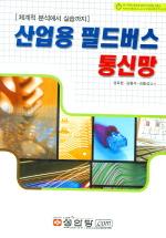 산업용 필드버스 통신망
