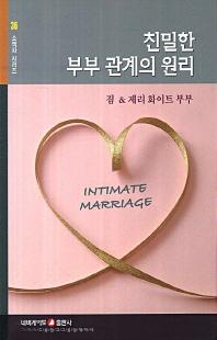 친밀한 부부 관계의 원리