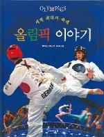 올림픽 이야기 (세계 최대의 축제)