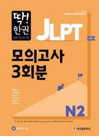 딱! 한권 JLPT 일본어능력시험 모의고사 3회분 N2