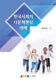 한국사회의 다문화현상 이해