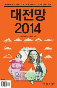 대전망 2014
