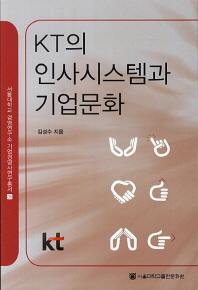 KT의 인사시스템과 기업문화