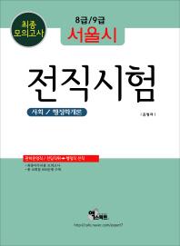 사회 행정학개론 최종모의고사(서울시 전직시험)(8 9급)(2015)