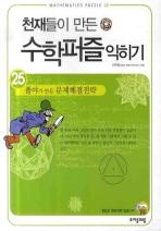 천재들이 만든 수학퍼즐 익히기. 25: 폴야가 만든 문제해결전략