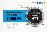 EBS 수능 만점마무리 고등 과학탐구영역 화학1 봉투형 모의고사(5회분)(2018)(8절)