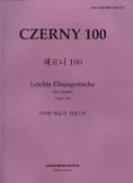 체르니 100