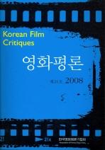 영화평론 제21호 (2008)