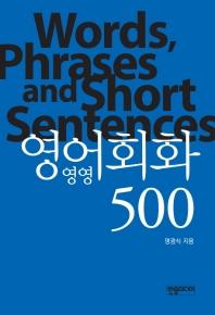영영 영어회화 500