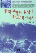 한국전쟁의 실상과 학도병 이야기