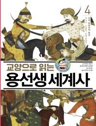 교양으로 읽는 용선생 세계사. 4: 지역 문화권의 형성