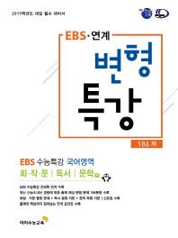 EBS 연계 변형특강 고등 국어영역 수능특강 186제(2019)
