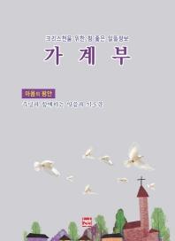 크리스천을 위한 참 좋은 알뜰정보 가계부 : 마음의 평안(2021)