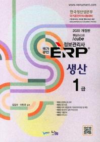 ERP 정보관리사 생산 1급(2020)