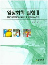 임상화학 실험. 2