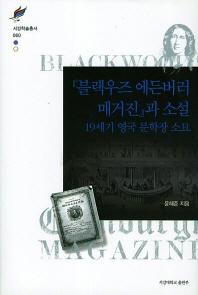 블랙우즈 에든버러 매거진과 소설