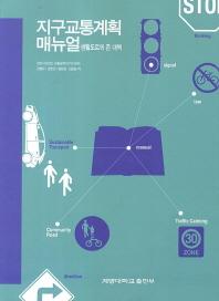 지구교통계획 매뉴얼