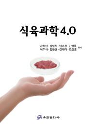 식육과학 4.0