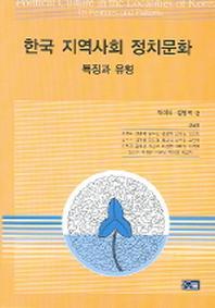 한국 지역사회 정치문화 특징과 유형