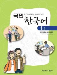 국민 한국어. 1 세트