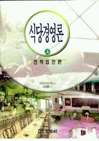 식당경영론(상)