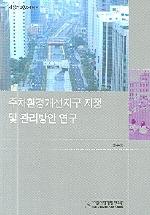주차환경개선지구 지정 및 관리방안 연구