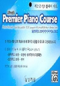 알프레드 프리미어 피아노 코스(제2급 상 플래시 카드)