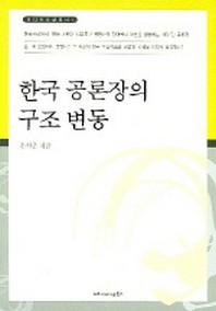 한국 공론장의 구조 변동