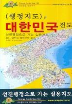 대한민국전도(행정지도편)