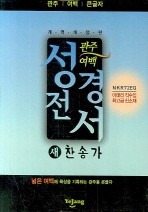 성경전서 새찬송가(NKR72EQ)(관주)(여백)(큰글자)