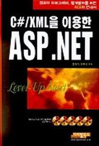 ASP.NET(C#/XML을 이용한)(CD-ROM 5장 포함)
